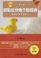 DVDで学ぶ助産師の「わざ」 仰臥位分娩介助技術