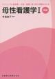 母性看護学 概論 プリンシプルを修得し女性・家族に寄り添い健康を支え(1)