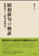 昭和俳句の検証 俳壇史から俳句表現史へ
