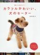 カラフルかわいい、犬のセーター 編んであげたい