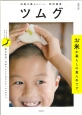 ツムグ 和風が暮らしいい。特別編集 地方直送・日本ブランドのワンテーママガジン