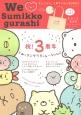 We Love Sumikko gurashi 祝!3周年 すみっコングラチュレ~ション♪ すみっコぐらし 3周年きねんBOOK♪
