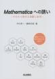 Mathematicaへの誘い 今日から始める基礎と応用