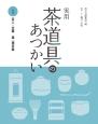 実用・茶道具のあつかい 茶入・仕覆 棗・薄茶器 (1)