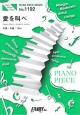 愛を叫べ by 嵐 ピアノソロ・ピアノ&ヴォーカル