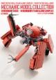 攻殻機動隊ARISE/攻殻機動隊STAND ALONE COMPLEX メカニックモデル作例集