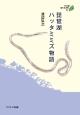 琵琶湖 ハッタミミズ物語