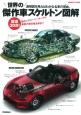 世界の傑作車スケルトン図解 透視図を見ればわかる名車の理由-わけ-。