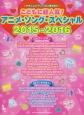 こどもに超人気!アニメ・ソング・スペシャル 2015-2016