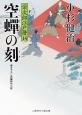 空蝉の刻-とき- 栄次郎江戸暦14 書き下ろし長編時代小説