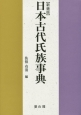 日本古代氏族事典<新装版>