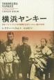 横浜ヤンキー 日本・ドイツ・アメリカの狭間に生きたヘルム一族の1