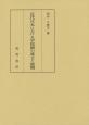 近代日本における学校園の成立と展開