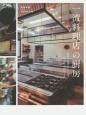 一流料理店の厨房 最高の料理をもてなす、料理店の厨房設計