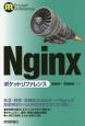 Nginx ポケットリファレンス 高速・軽量・高機能なWebsサーバNginxの基礎
