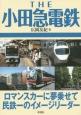 THE小田急電鉄 ロマンスカーに夢乗せて民鉄一のイメージリーダー