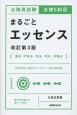 公務員試験 法律5科目 まるごとエッセンス<改訂第3版>
