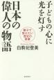 子どもの心に光を灯す 日本の偉人の物語 親子で受けたい歴史の授業