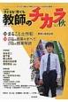 子どもを「育てる」教師のチカラ 2015秋 特集:まるごと土作彰-授業の指導技術 (23)