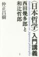 〈日本哲学〉入門講義 西田幾多郎と和辻哲郎