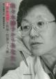 佐々木靜子からあなたへ 女のからだと医療・性暴力・人権