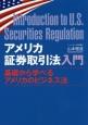 アメリカ証券取引法入門 基礎から学べるアメリカのビジネス法