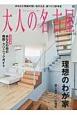 大人の名古屋 理想のわが家 The Magazine for Superior(32)