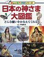 日本の神さま大図鑑