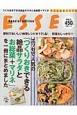ESSE Special edition エッセで人気の「つくりおきできる絶品サラダとお惣菜+マリネ」を一冊にまとめました