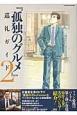 『孤独のグルメ』巡礼ガイド (2)