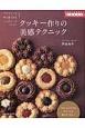 クッキー作りの美感テクニック プラスワンで味も見た目もハイグレード