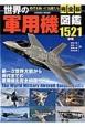 世界の軍用機図鑑<完全版> 第一次世界大戦から現代までの軍用機を完全網羅