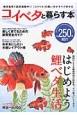 コイベタと暮らす本 はじめよう鯉ベタ生活 熱帯魚界で話題沸騰中!!『コイベタ』の飼い方がすべ