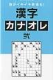 脳がイキイキ若返る! 漢字カナオレ (2)