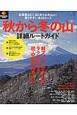 秋から冬の山 詳細ルートガイド 紅葉登山に!はじめての冬山に!登りやすい全26コー