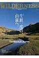 WILDERNESS 特集:生涯一度の、山旅へ。 (5)