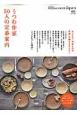 """うつわ作家50人の定番案内 別冊Discover Japan そろそろ、作家ものの""""定番""""を揃えませんか?"""