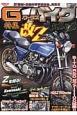 G-ワークス バイク (1)