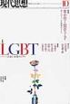 現代思想 2015.10 43-16 特集:LGBT 日本と世界のリアル