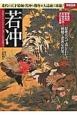 若冲 名宝プライスコレクションと花鳥風月 希代の天才絵師・若冲の傑作を大誌面で堪能!