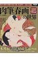 肉筆春画の世界 贅沢な顔料と精緻な技法で描いた豪華な一点もの芸術