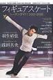 フィギュアスケート シーズンガイド! 2015-2016 羽生結弦の王者奪還、浅田真央の復帰、新世代の台頭…
