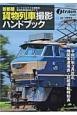 首都圏貨物列車撮影ハンドブック 平成27年3月改正機関車運用表・詳細運転時刻表