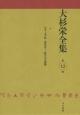 大杉栄全集 ファーブル昆虫記1 科学の不思議 (12)