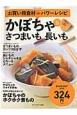 お買い得食材deパワーレシピ かぼちゃ さつまいも 長いも おかずラックラク!BOOK(24)