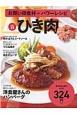 お買い得食材deパワーレシピ ひき肉 おかずラックラク!BOOK(25)