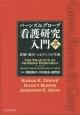 バーンズ&グローブ看護研究入門<原著第7版> 評価・統合・エビデンスの生成