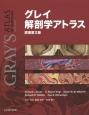 グレイ解剖学アトラス<原著第2版>