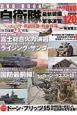 自衛隊最新装備&軍事演習 ニッポンを守る新鋭兵器と精強部隊