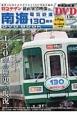 南海電気鉄道 130周年 DVD BOOK 創業130周年&さようなら7000系記念編成 特急